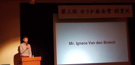 Presentatie op Serika Fund award.
