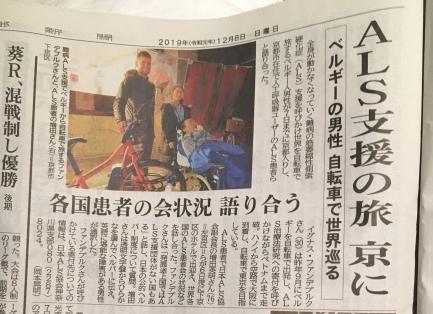 In de krant van Kyoto.